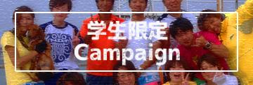 学生限定キャンペーン