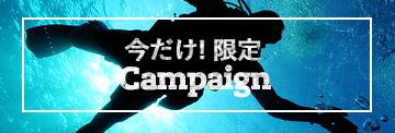 今だけ限定キャンペーン