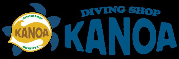 ダイビングショップカノア