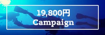 29800円キャンペーン