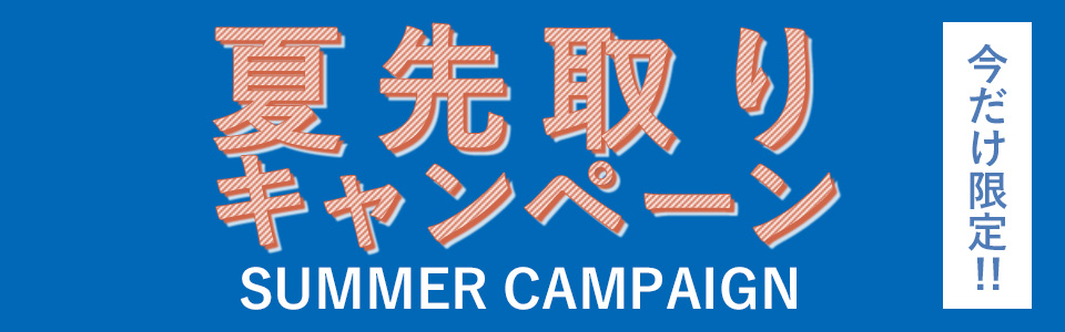 夏先取りキャンペーンバナーー